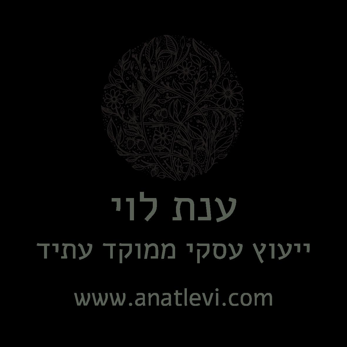 ענת לוי